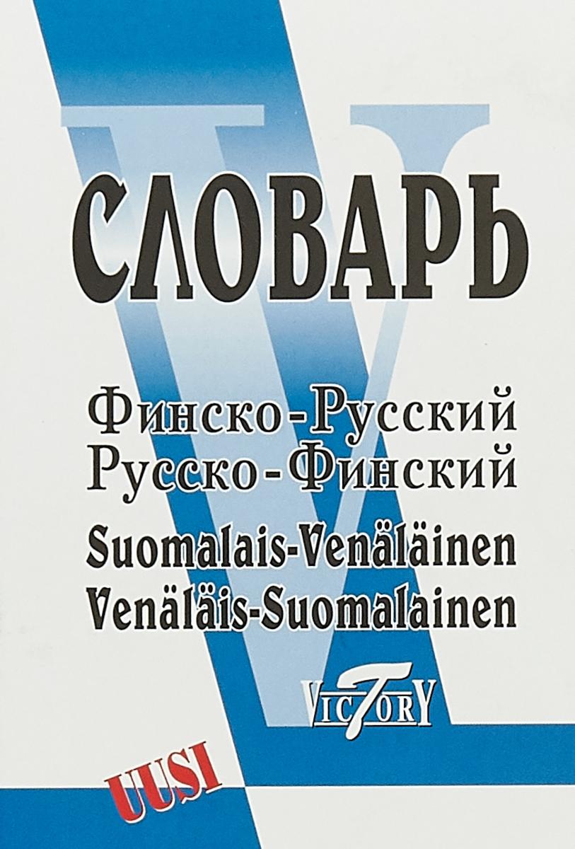 Финско-русский и русско-финский словарь ISBN: 978-5-91673-053-1 цена