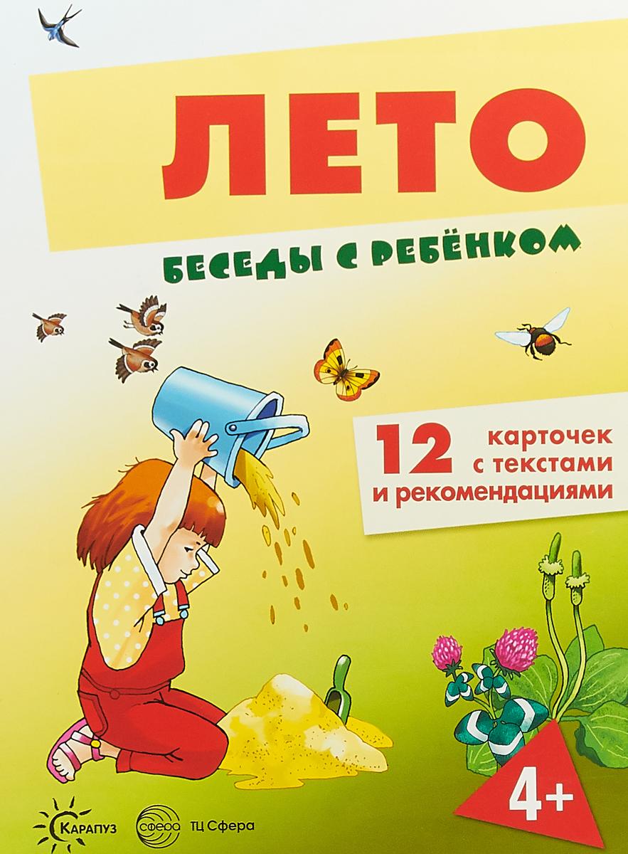 Вера Шипунова Лето. Беседы с ребенком. 12 карточек с текстами и рекомендациями савушкин с ред лето 12 карточек с текстами и рекомендациями