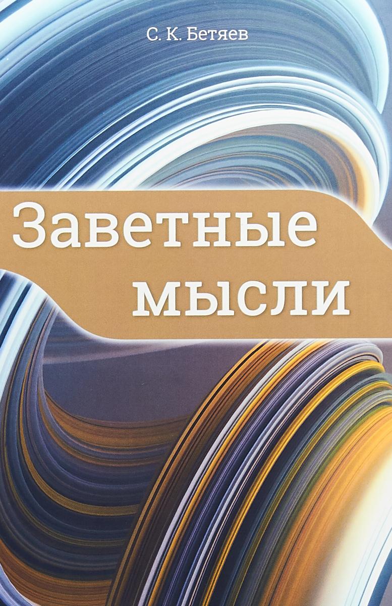 С.К. Бетяев Заветные мысли