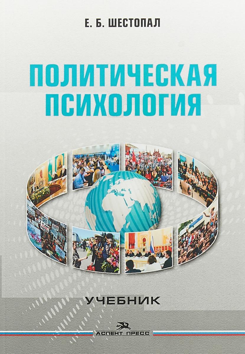 Политическая психология: Учебник для вузов