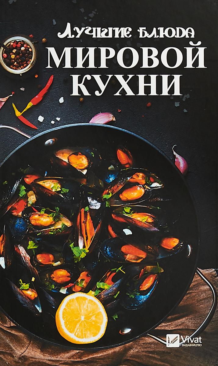 Тарасова Н.П. Лучшие блюда мировой кухни ножи для кухни лучшие