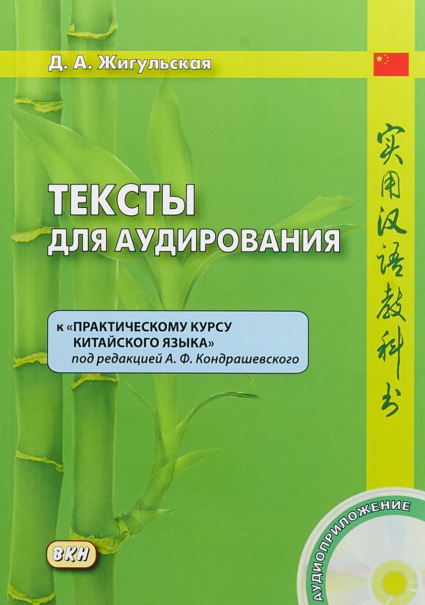 Д. А. Жигульская Тексты для аудирования к Практическому курсу китайского языка (+ CD)