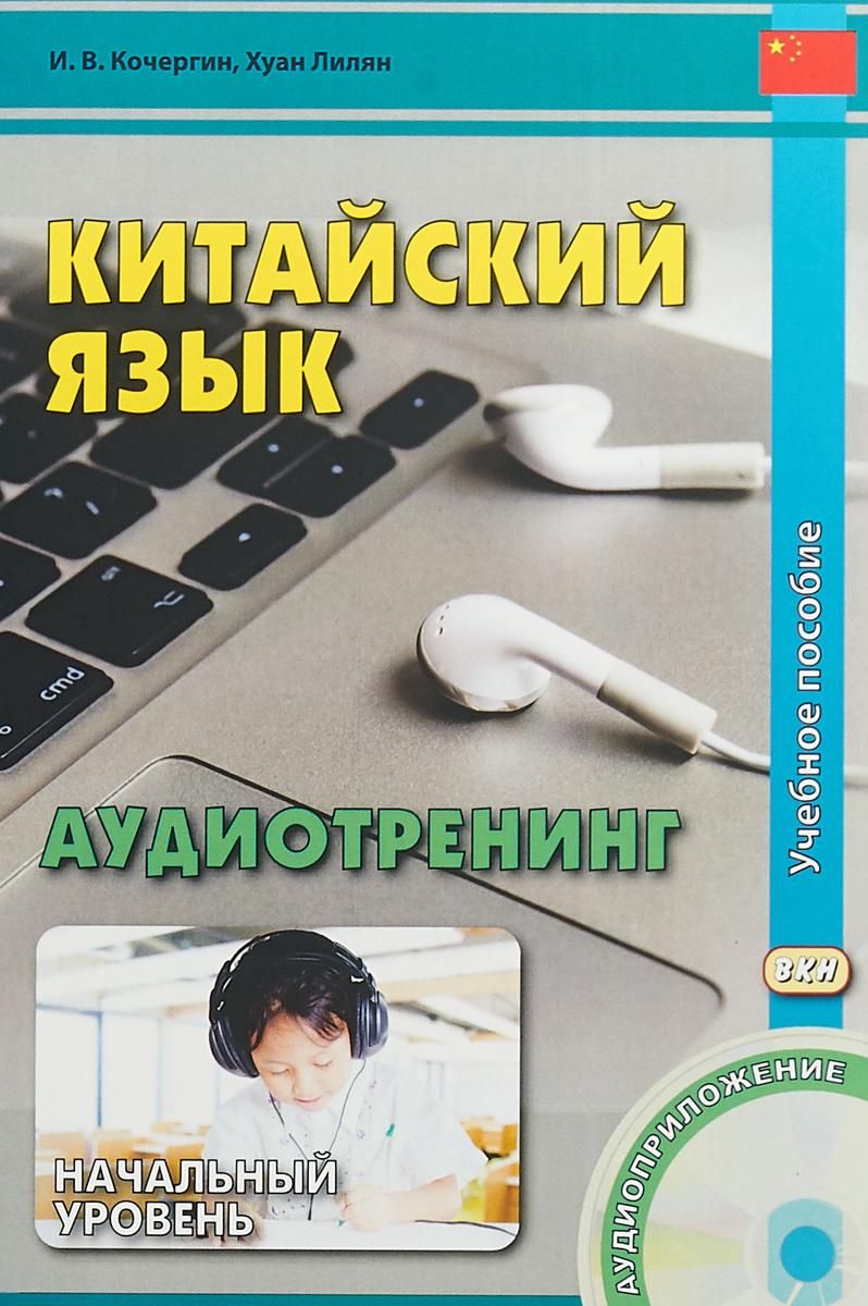 Кочергин И.В. Китайский язык. Аудиотренинг. Начальный уровень. Учебное пособие. + CD