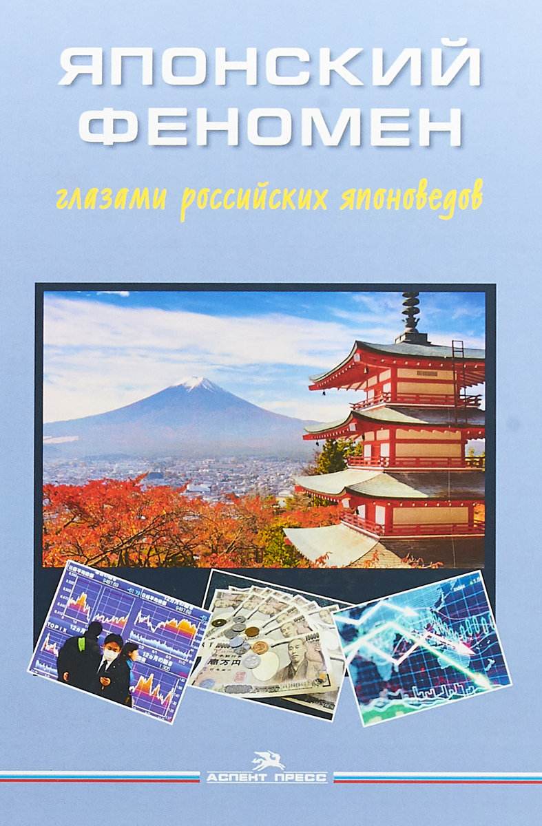 Японский феномен глазами российских японоведов