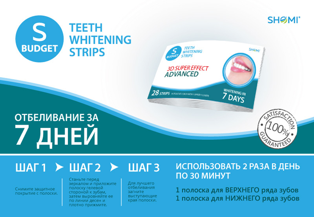 Shomi Sbudjet 3D Super Effect Advanced 7 DaysОтбеливающие полоски для зубов Shomi