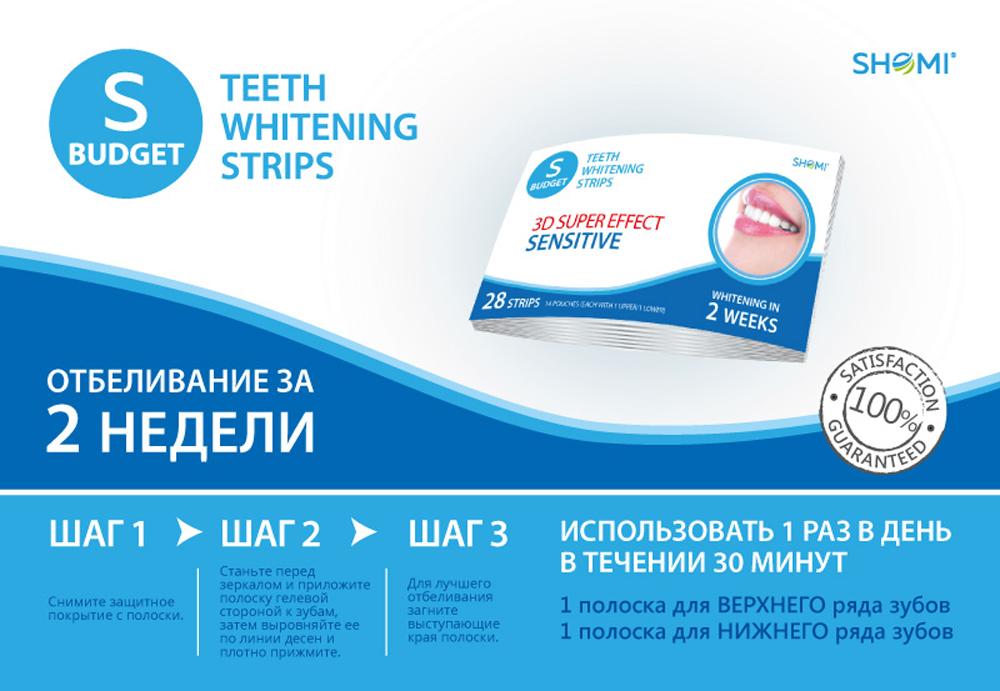 Shomi Sbudjet 3D Super Effect Advanced 2 WeeksОтбеливающие полоски для зубов Shomi