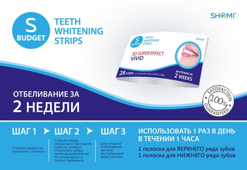 Shomi Sbudjet 3D Super Effect Vivid 2 WeeksОтбеливающие полоски для зубов Shomi