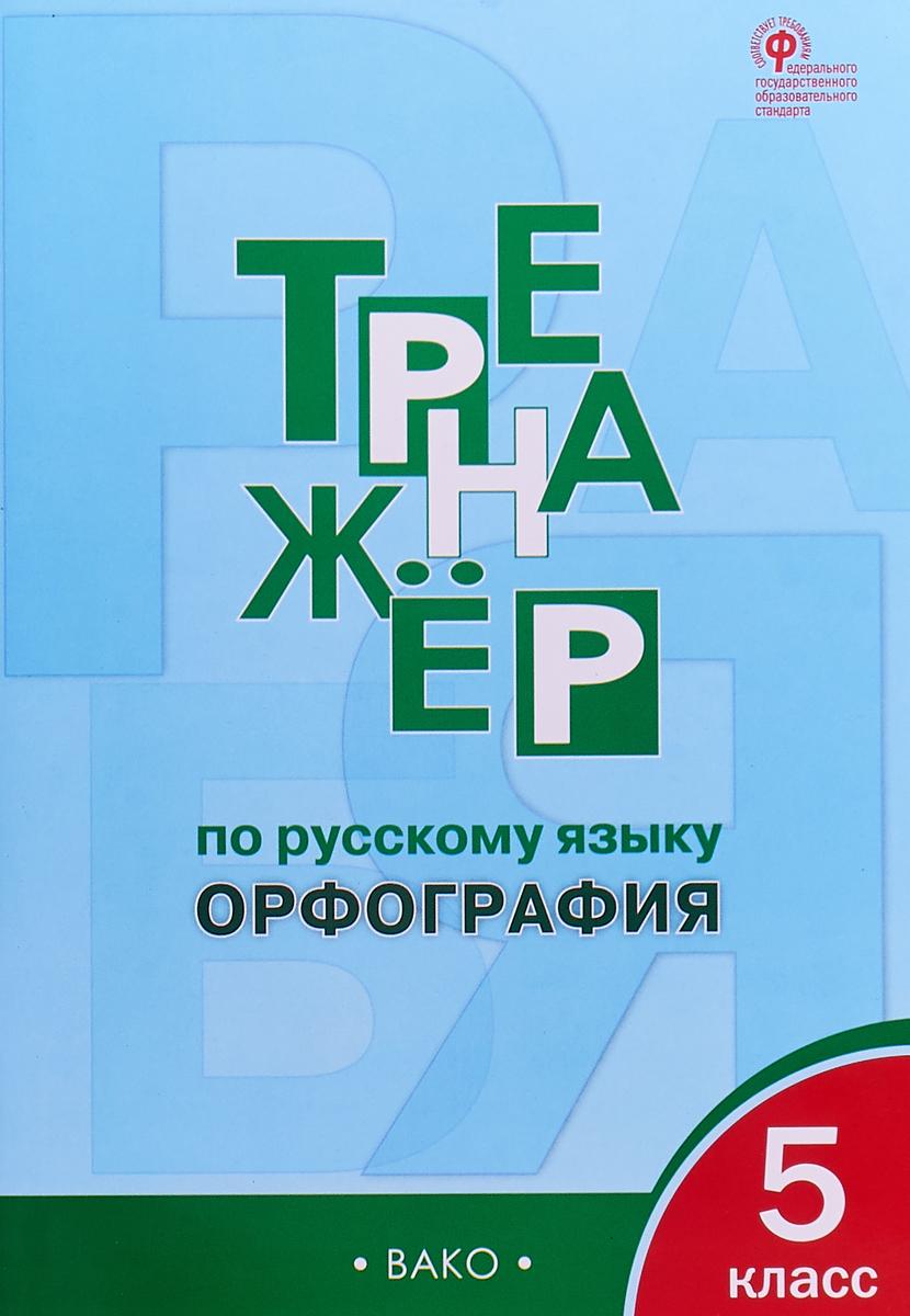 Тренажёр по русскому языку. Орфография. 5 класс