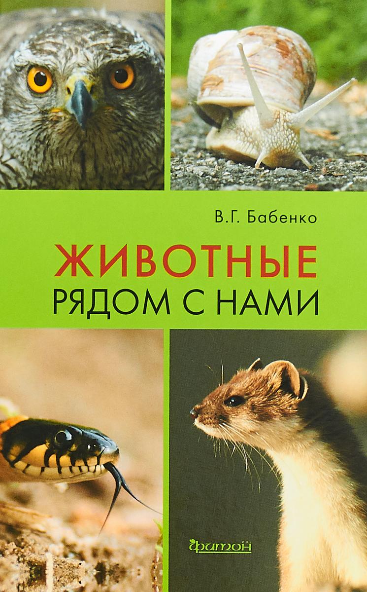 В. Г. Бабенко Животные рядом с нами ISBN: 978-5-906811-50-9
