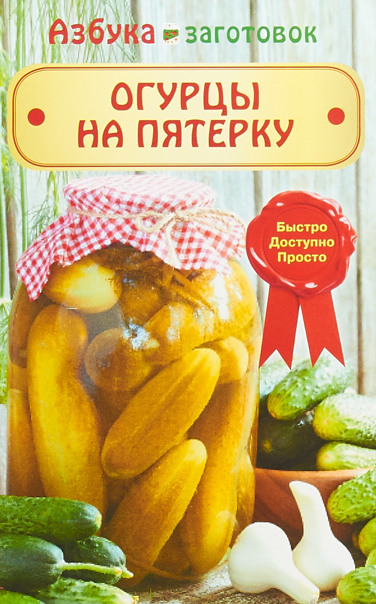 Огурцы на пятерку ISBN: 978-5-4346-0575-5 цена