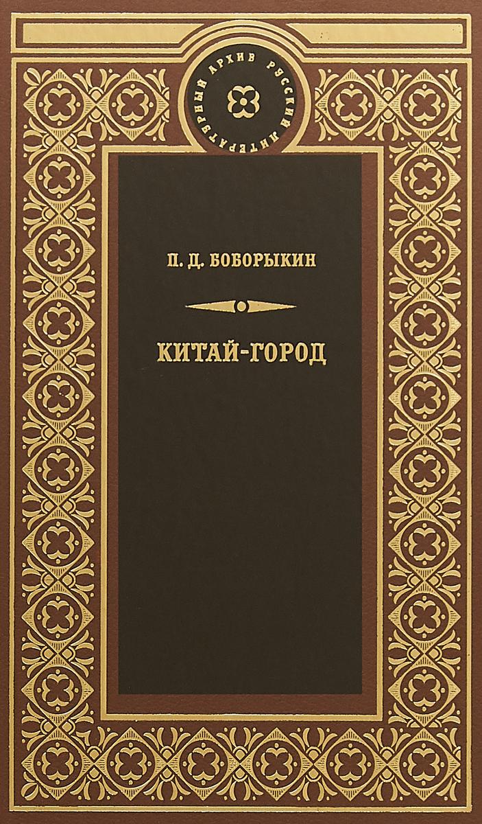 П. Д. Боборыкин Китай-город ISBN: 978-5-4224-1427-7 цена 2017