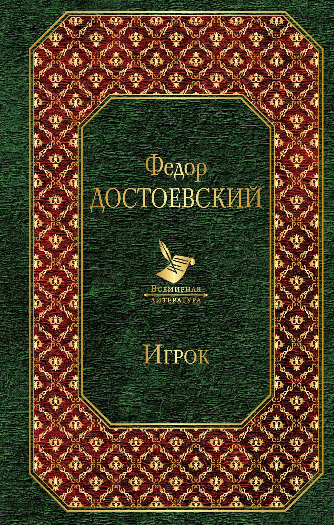 Федор Достоевский Игрок ISBN: 978-5-04-096439-0