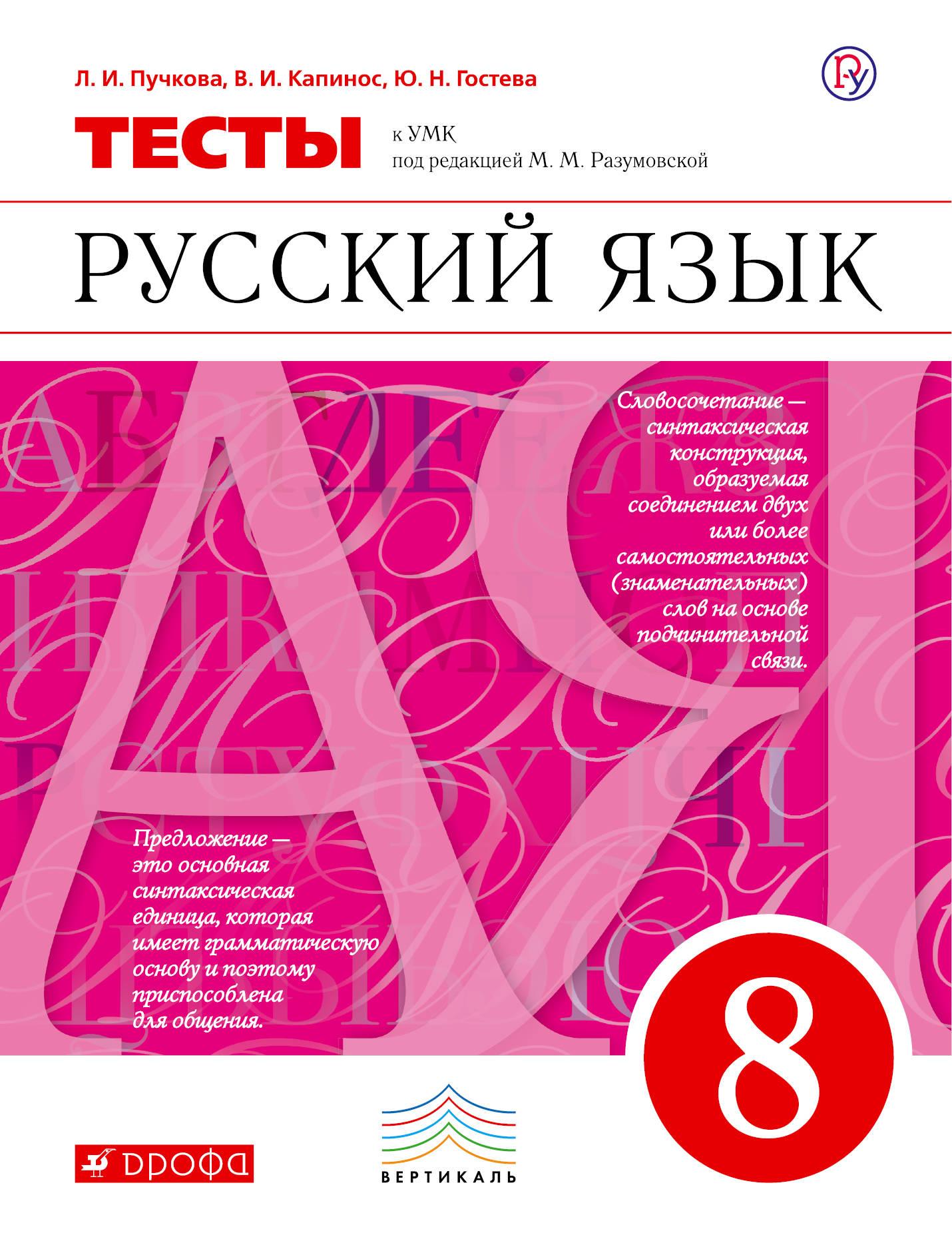 Гдз разумовская 8 класс учебник