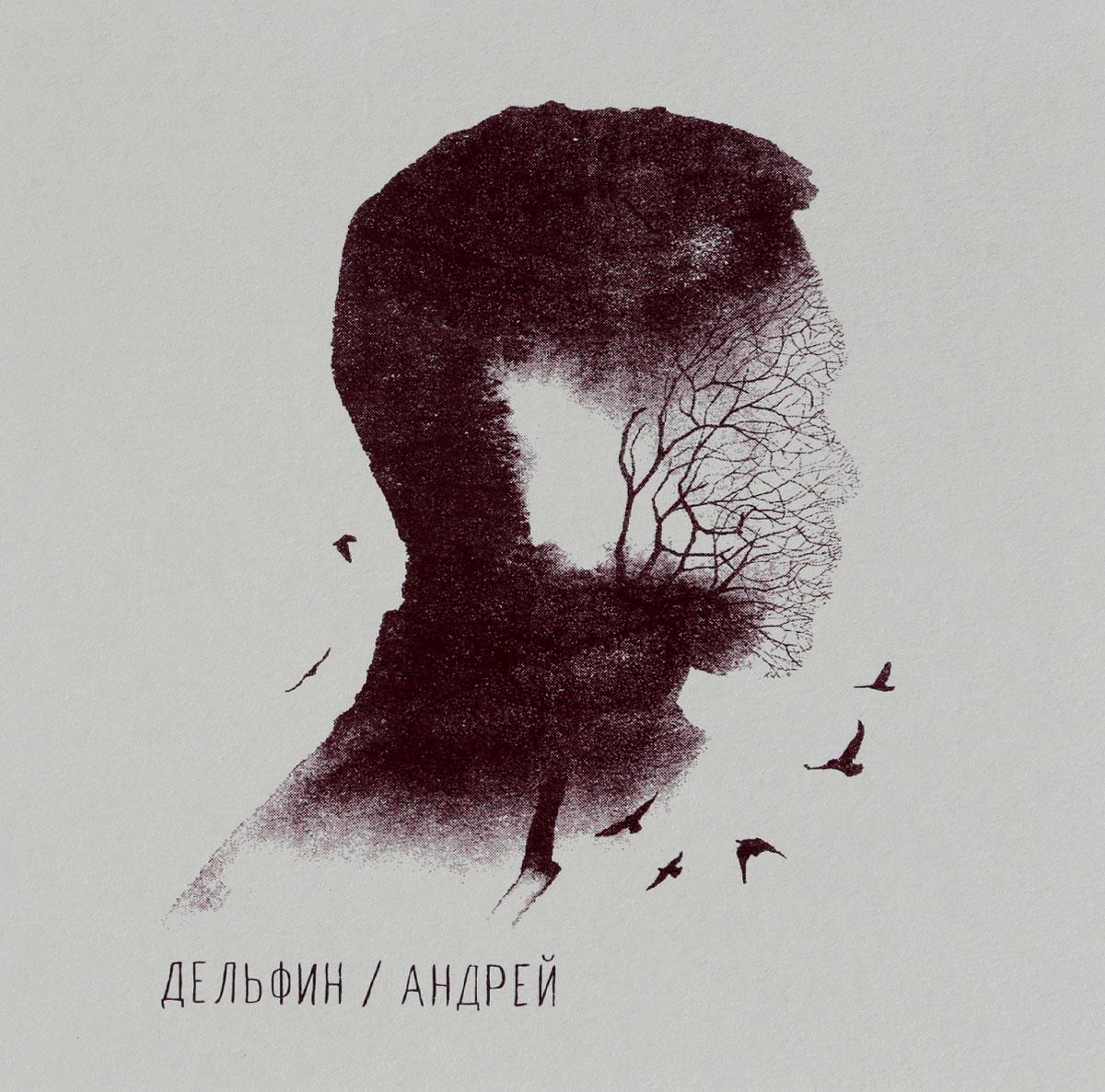 Дельфин Дельфин. Андрей (переиздание) андрей черненко божьи твари