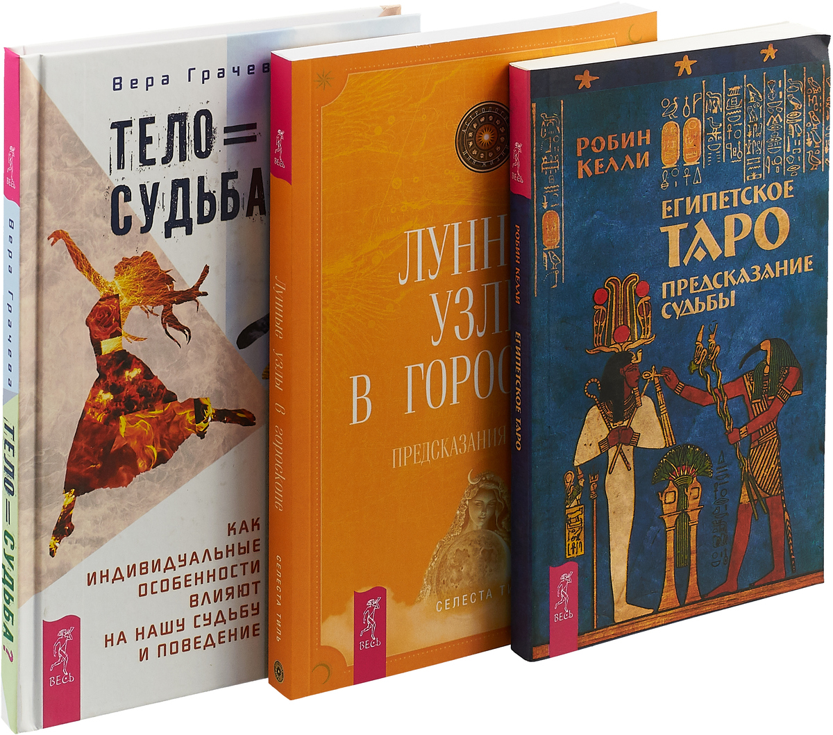 Тело равно судьба. Египетское Таро. Лунные узлы в гороскопе (комплект из 3-х книг).