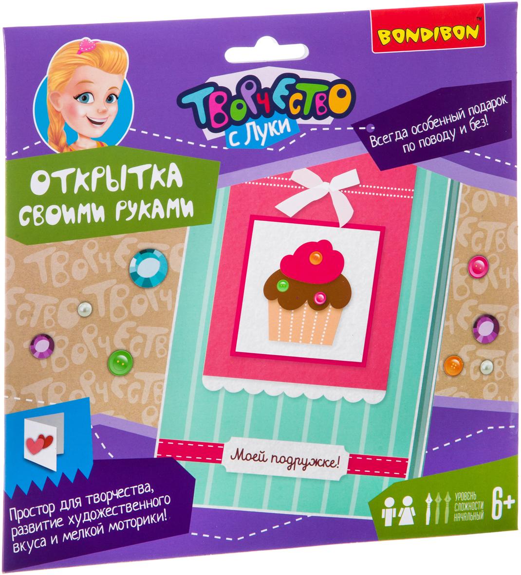 Bondibon Набор для создания открытки Открытка своими руками Пирожное для подружки