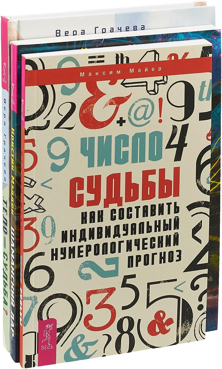 Вера Грачева, Максим Майер,Кристин Мэдден Тело равно судьба. Число судьбы. Шаманский дар (комплект из 3-х книг)