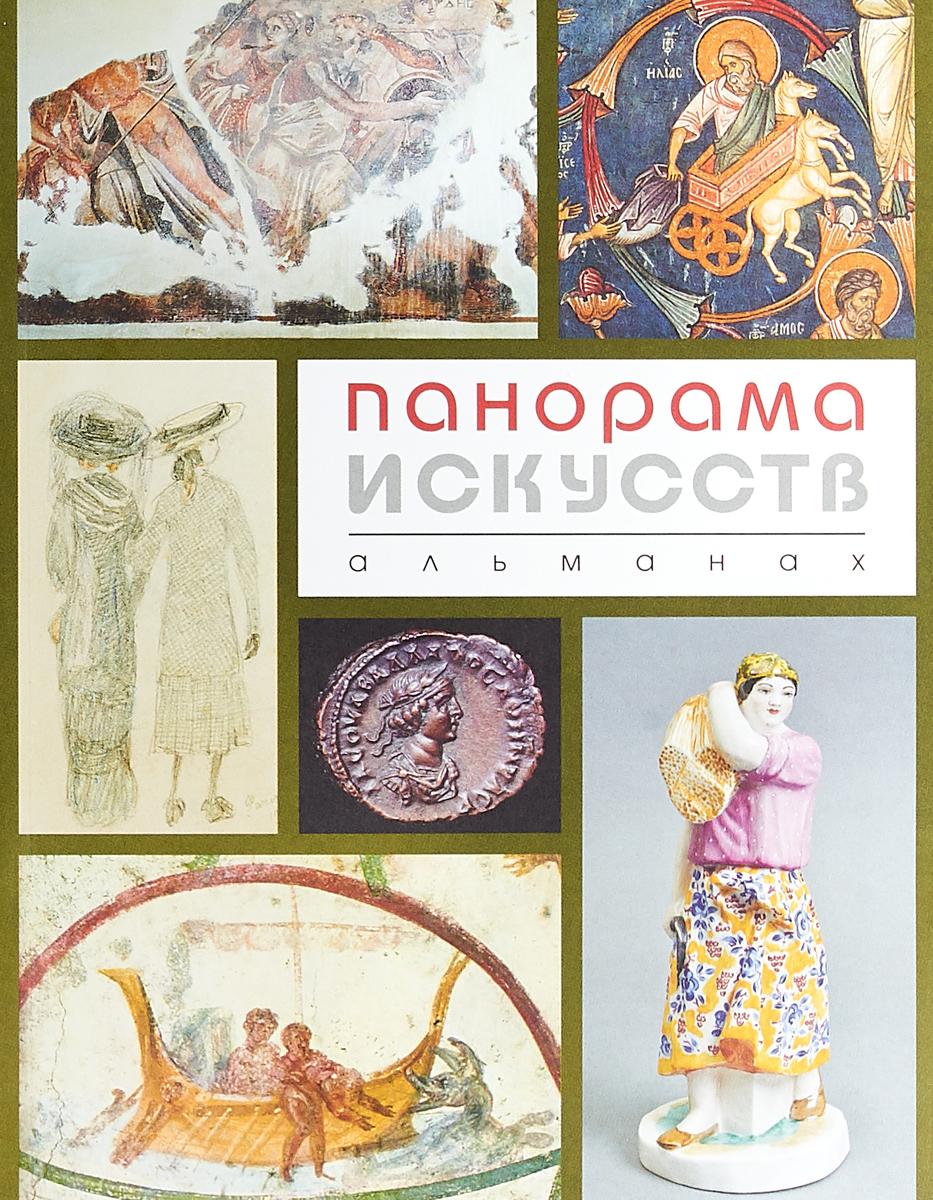 Панорама искусств. Альманах, №2, 2018 ISBN: 9770257996005