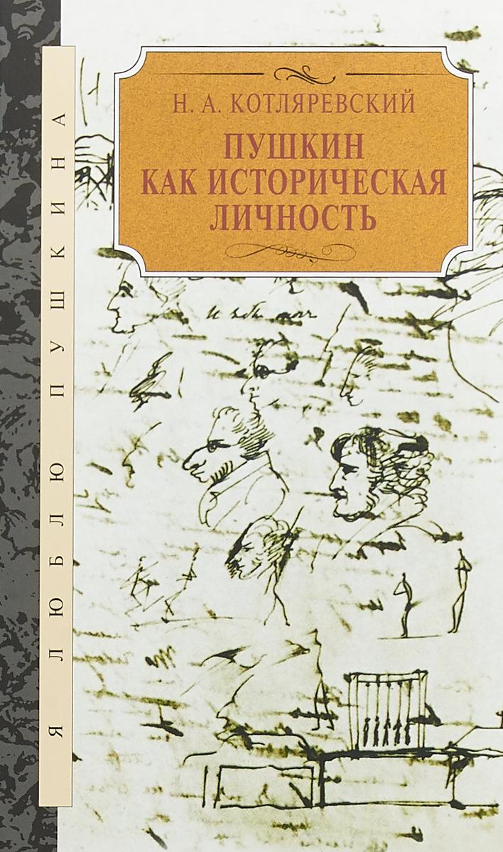 Zakazat.ru: Пушкин как историческая личность. Н. А. Котляревский
