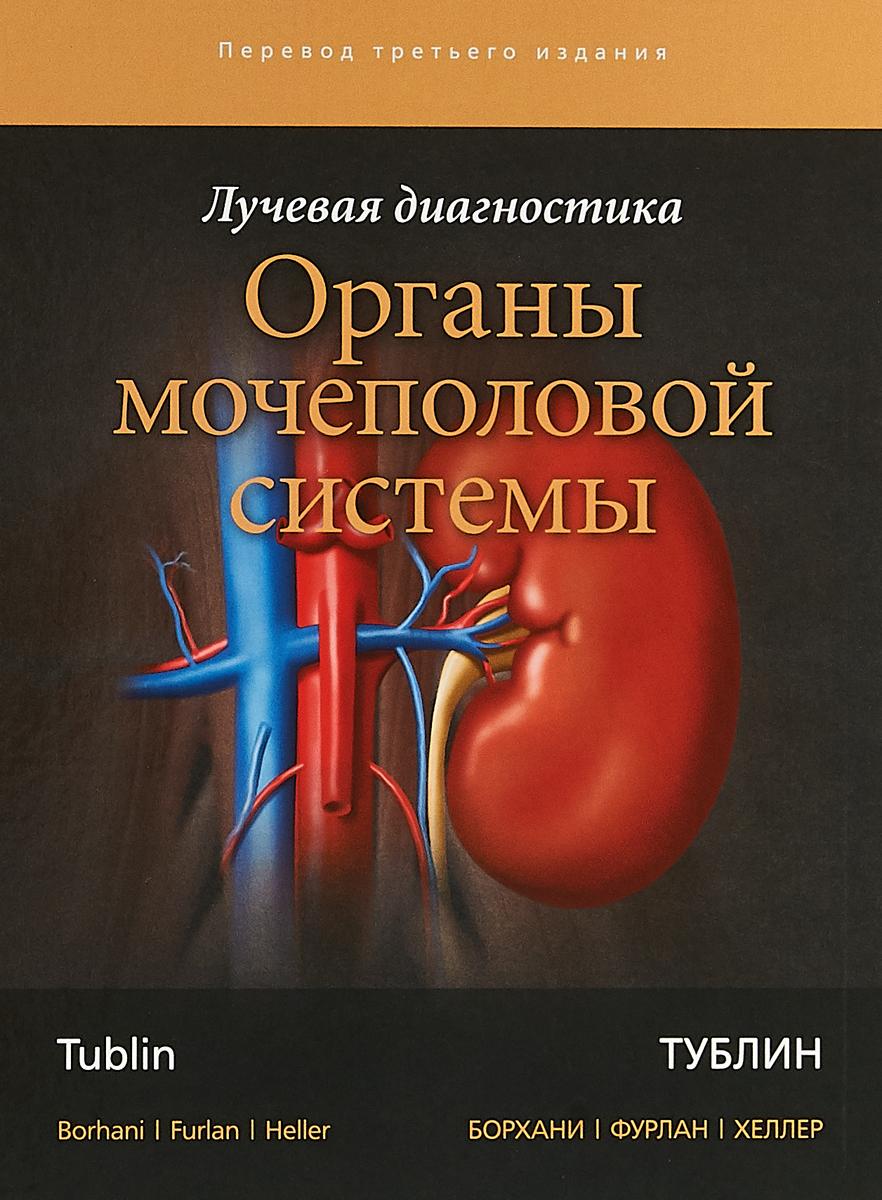 купить Лучевая диагностика. Органы мочеполовой системы по цене 4299 рублей