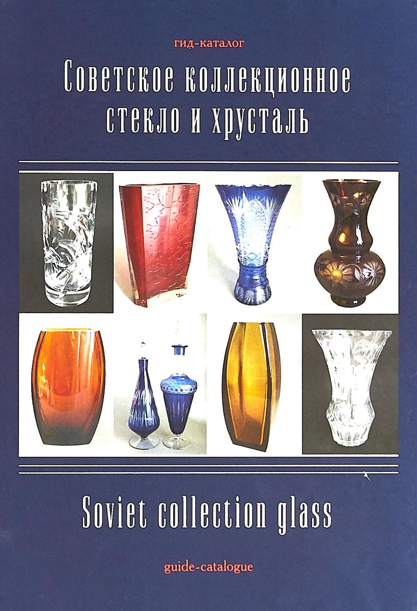 С. Н. Белоглазов Советское коллекционное стекло и хрусталь. Гид-каталог