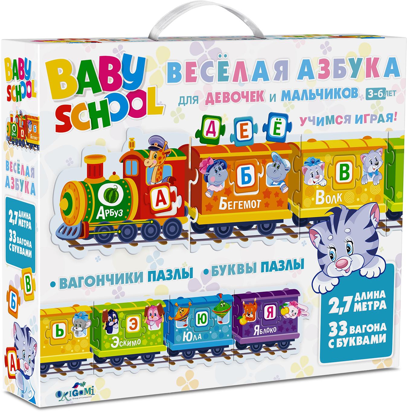 Origami Обучающая игра Паровозик Веселая азбука