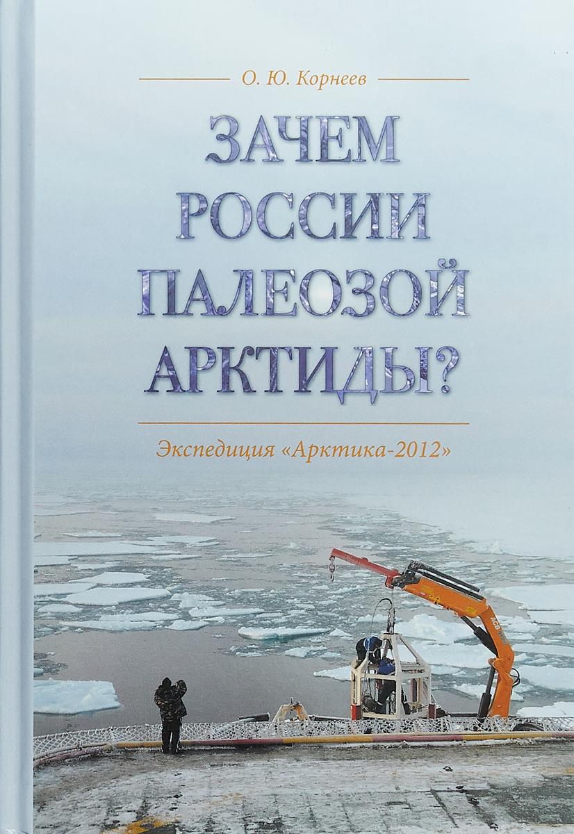 Зачем России палеозой Арктиды? Экспедиция