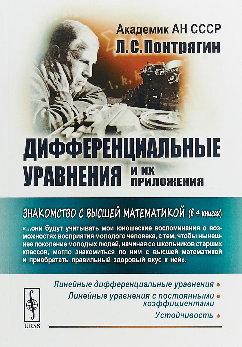 Л. С. Понтрягин Дифференциальные уравнения и их приложения