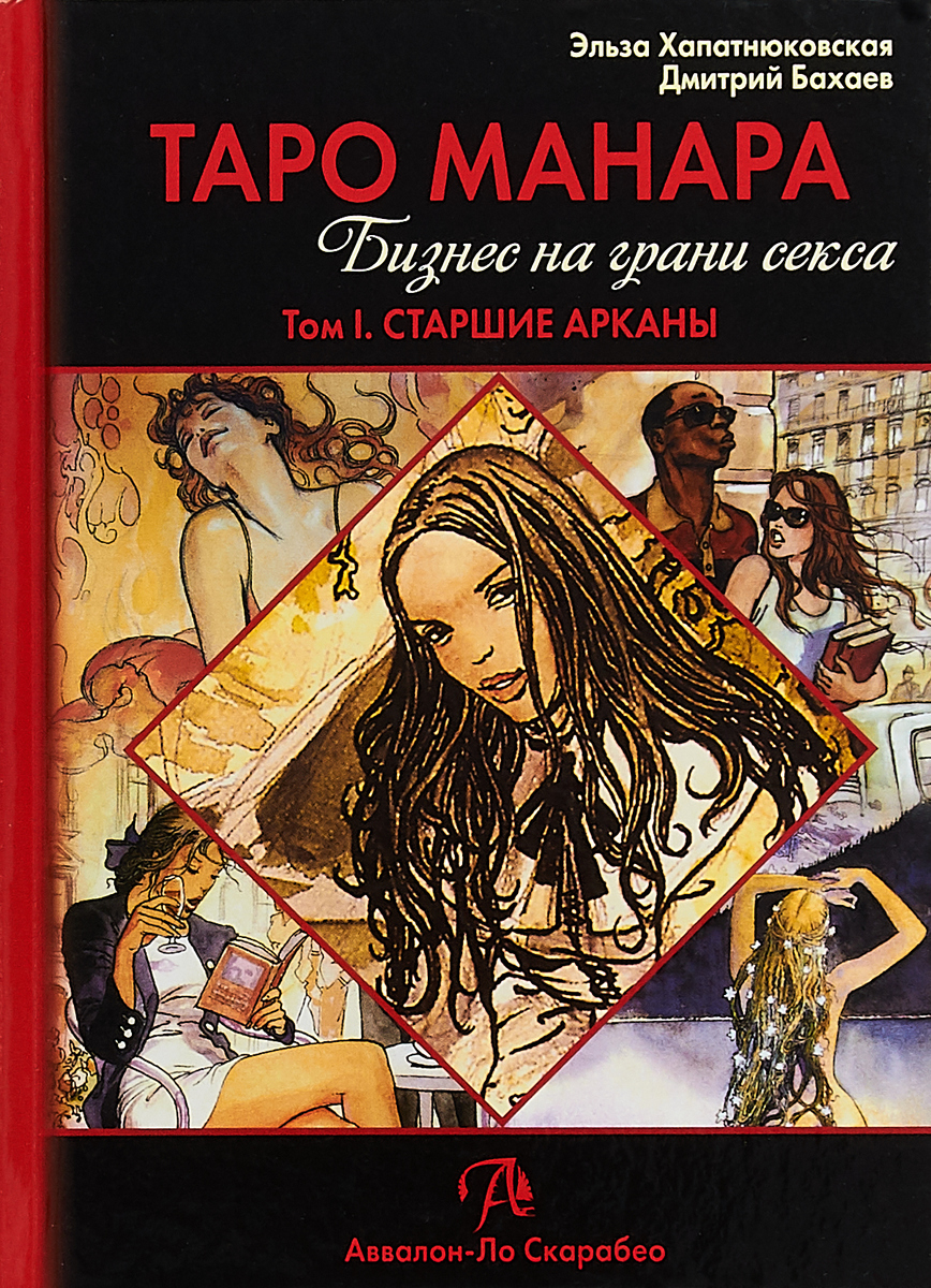 Эльза Хапатнюковская, Дмитрий Бахаев Таро Манара. Бизнес на грани секса. Том 1. Старшие арканы