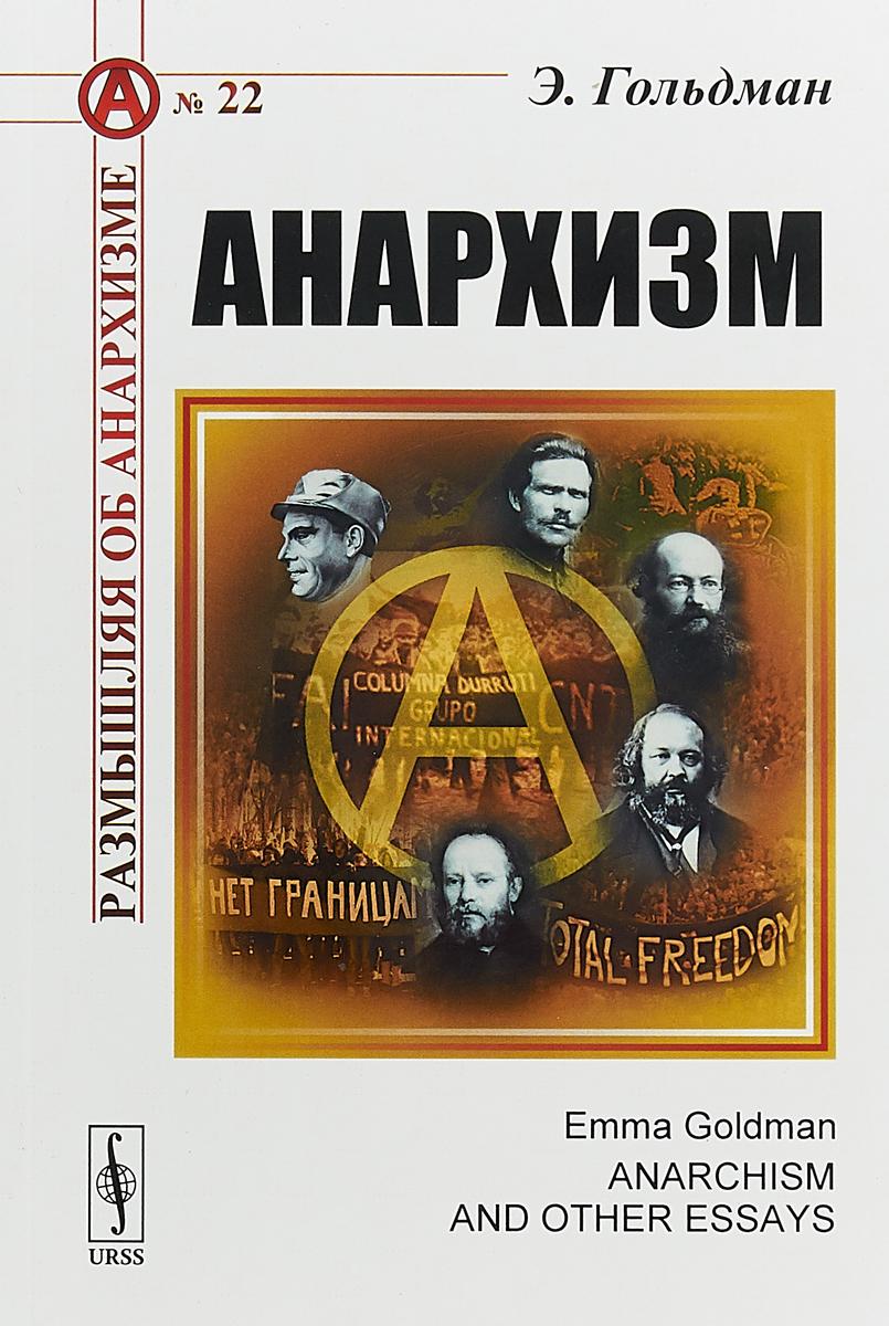 Анархизм ISBN: 978-5-397-06383-8