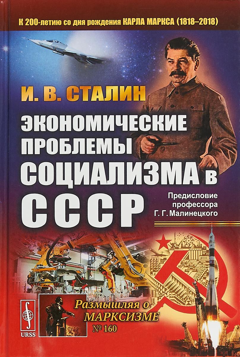 И. В. Сталин Экономические проблемы социализма в СССР за дальнейшее сплочение сил социализма на основе марксистско ленинских принципов