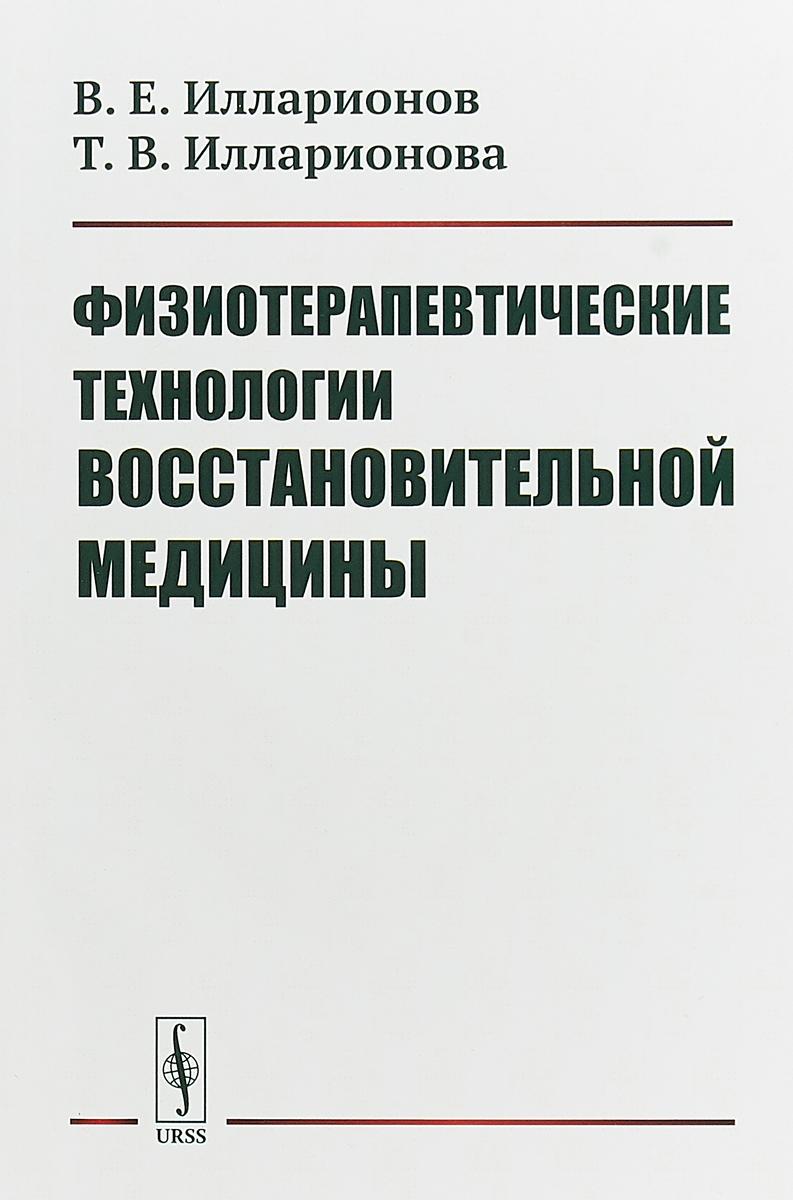В. Е. Илларионов, Т. В. Илларионова Физиотерапевтические технологии восстановительной медицины епифанов в восстановительная медицина учебник