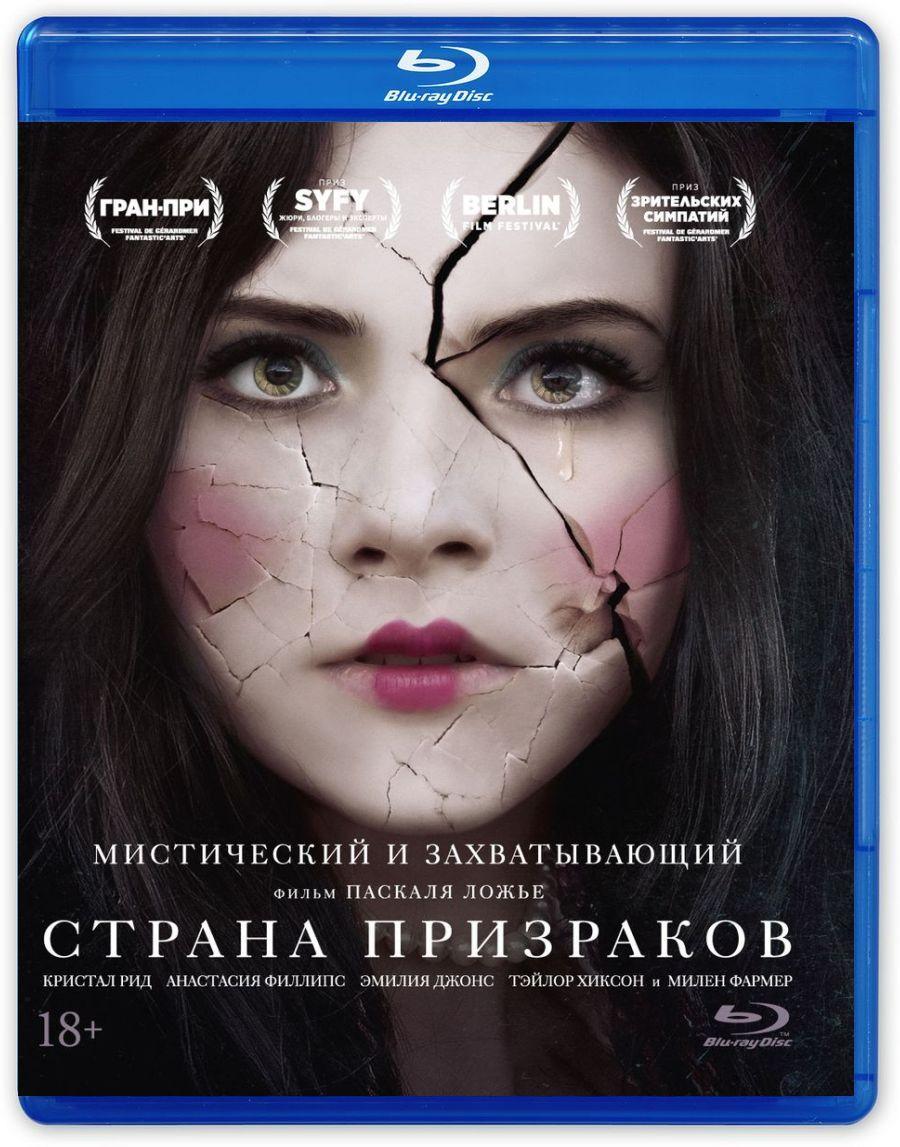 Zakazat.ru Страна призраков (Blu-ray)