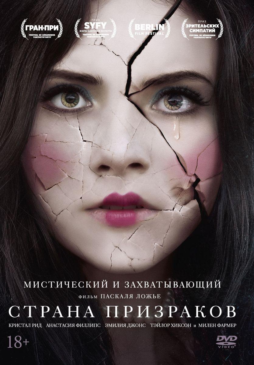 Zakazat.ru Страна призраков