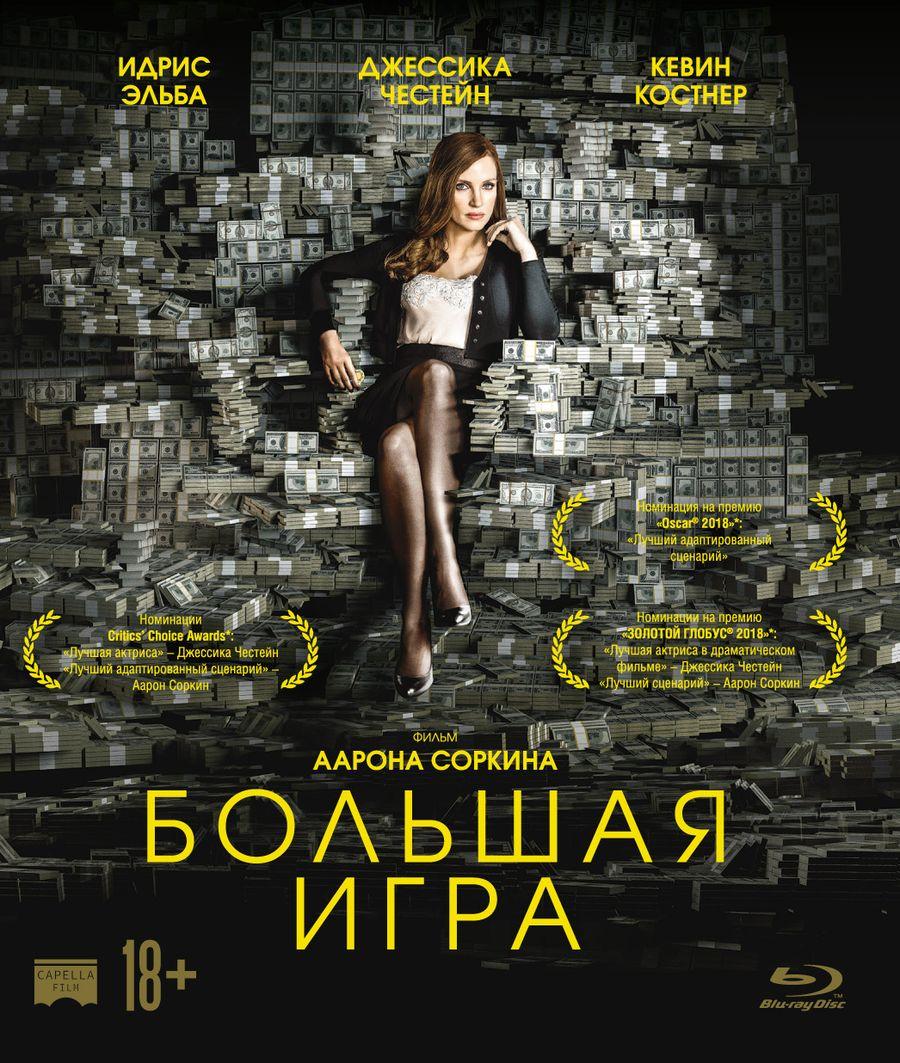 Большая игра (Blu-ray) ва банк секция 3 мест art vision 139 шатура ва банк