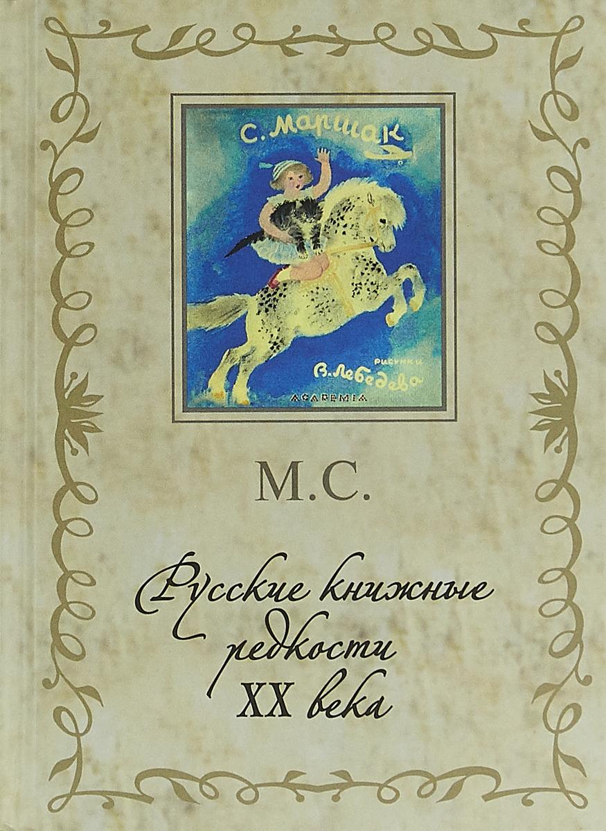 Русские книжные редкости ХХ века. 333 избранные книги