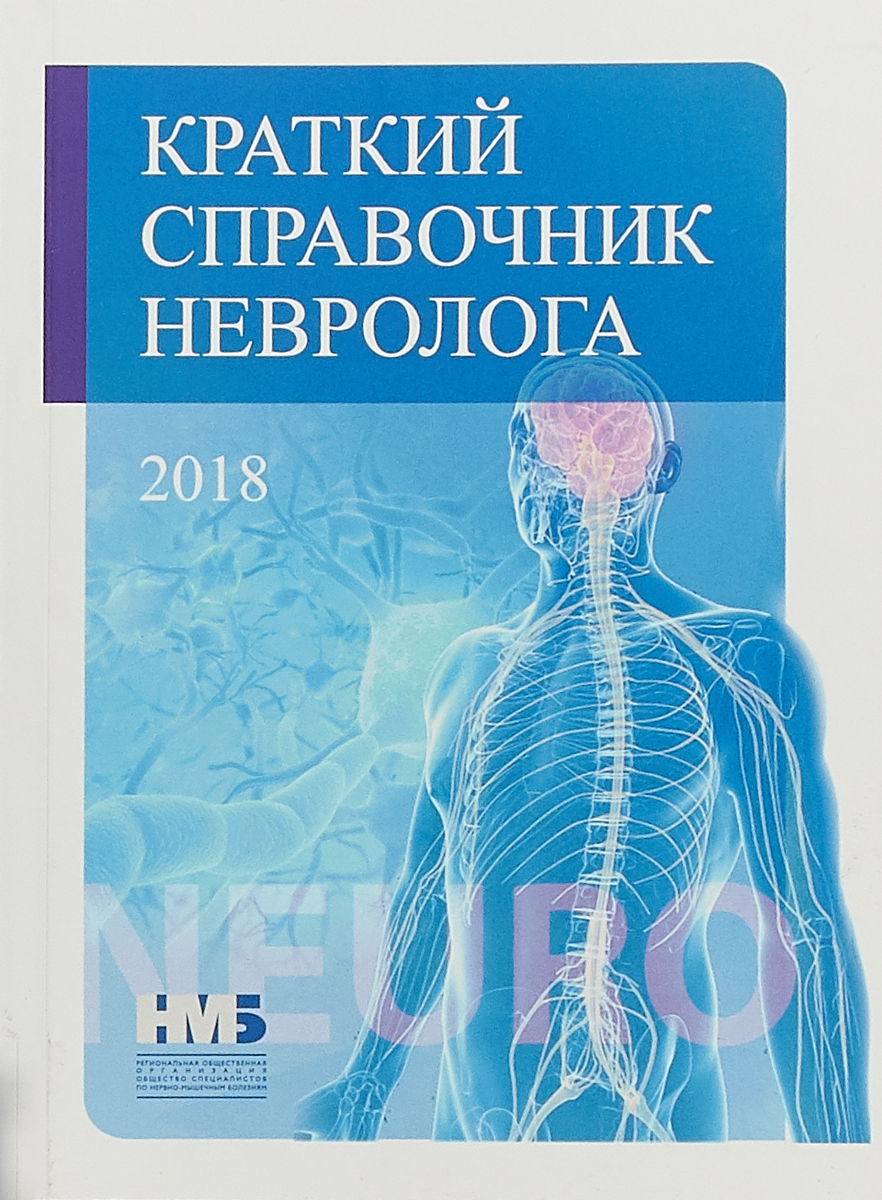 Краткий справочник невролога в в осипова первичные головные боли в практике невролога и терапевта