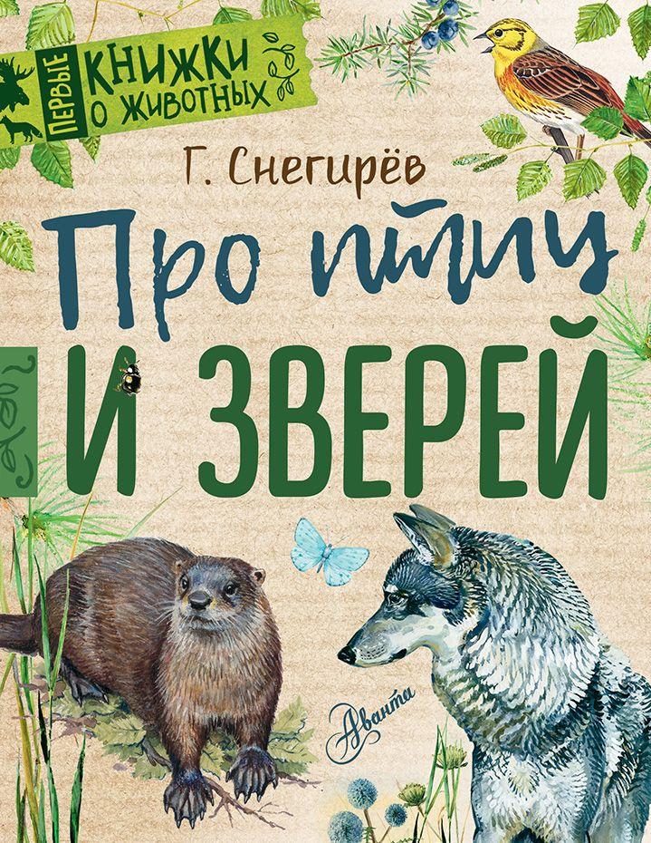 Г. Снегирёв Про птиц и зверей рассказы про птиц и зверей