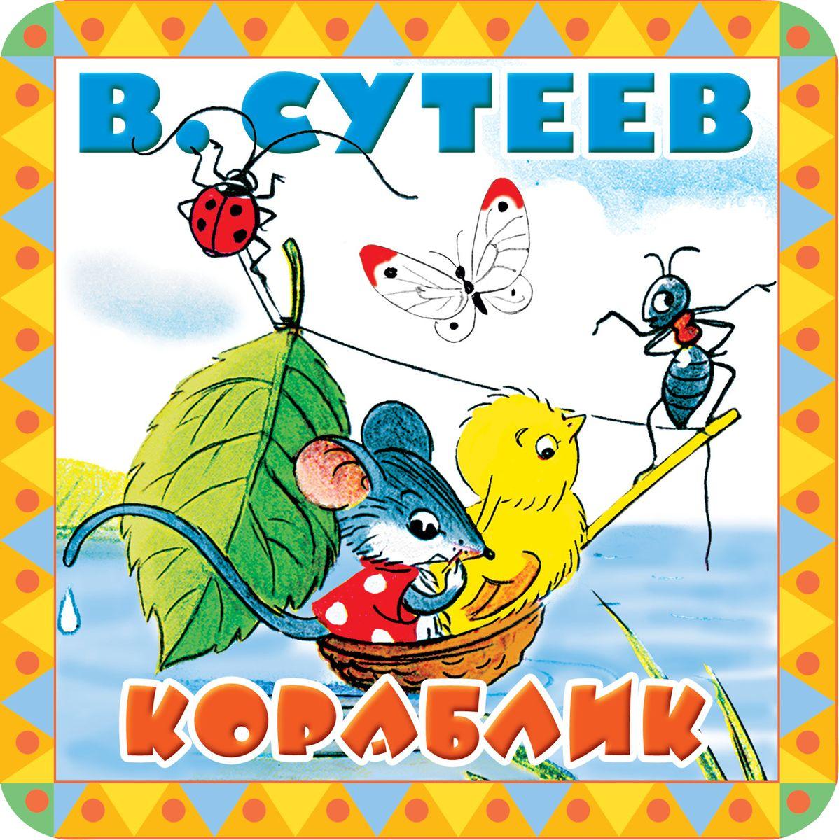 В. Сутеев Кораблик разноцветная мозаика кораблик 2604