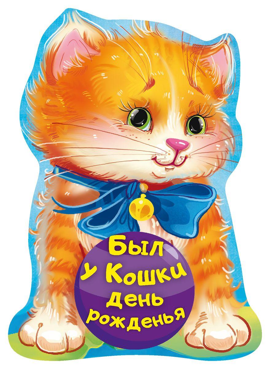 Н. В. Пикулева Был у кошки день рожденья издательство аст стихи и загадки был у кошки день рожденья