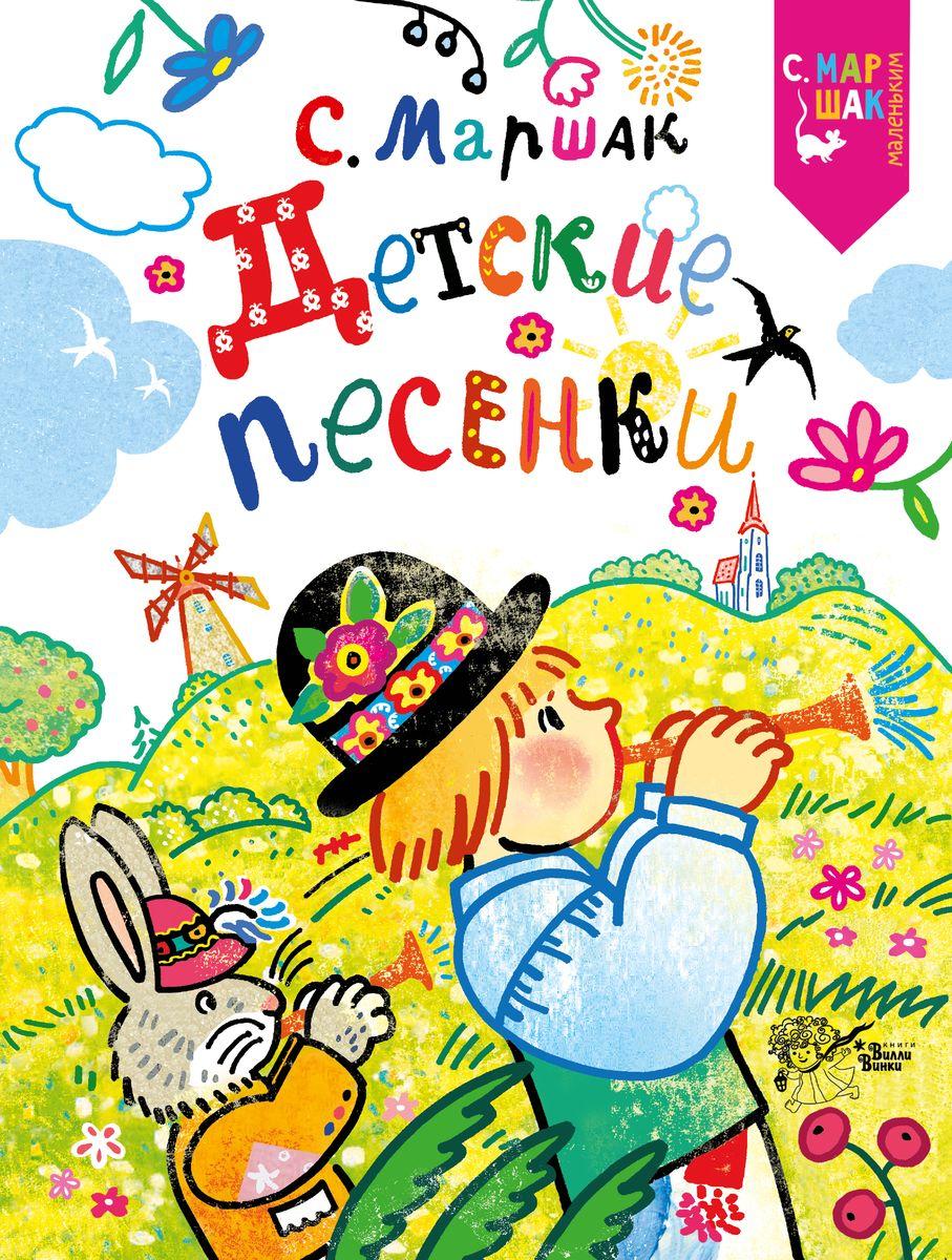 С. Маршак С. Маршак. Детские песенки ISBN: 978-5-17-107450-0