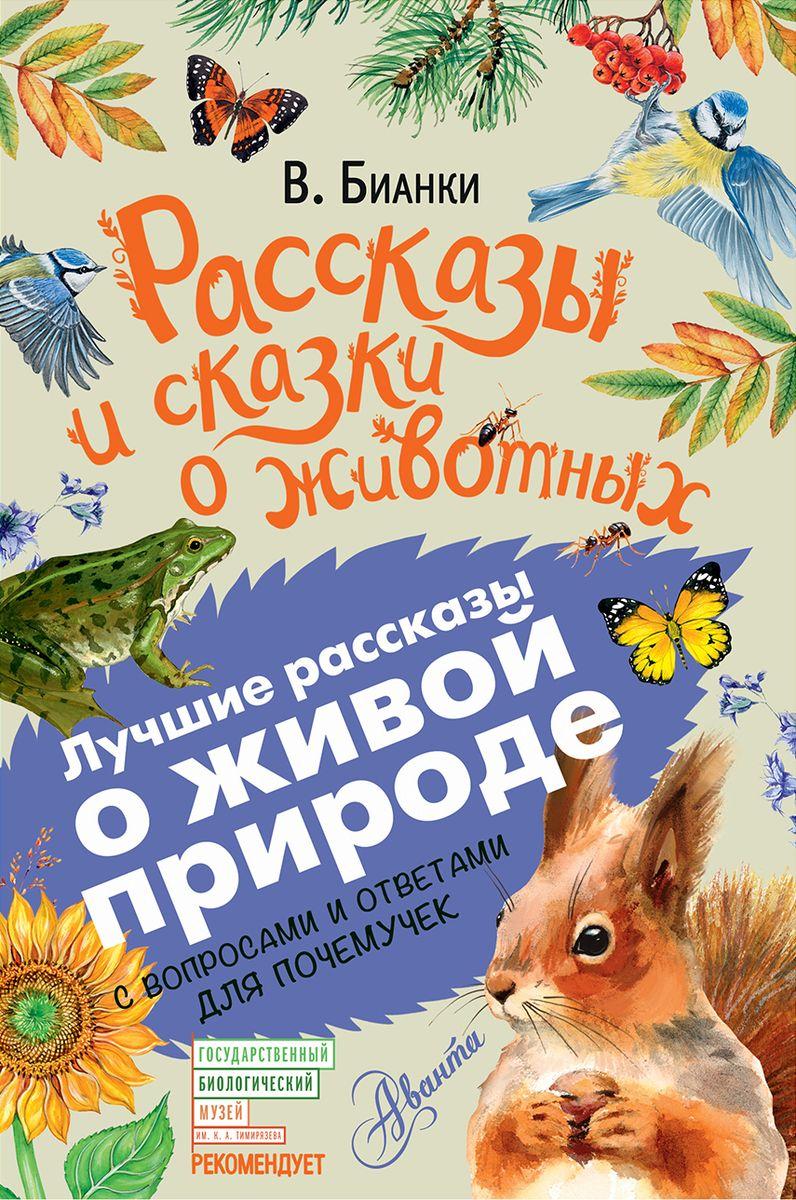 В. Бианки Рассказы и сказки о животных клэр битон книга природы мир вокруг мой лучший друг