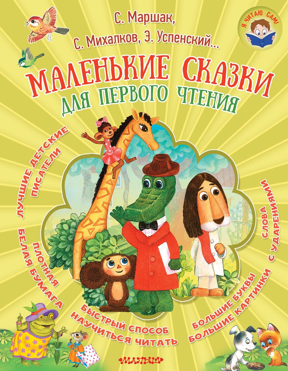 С. Маршак, С. Михалков, Э. Успенский Маленькие сказки для первого чтения