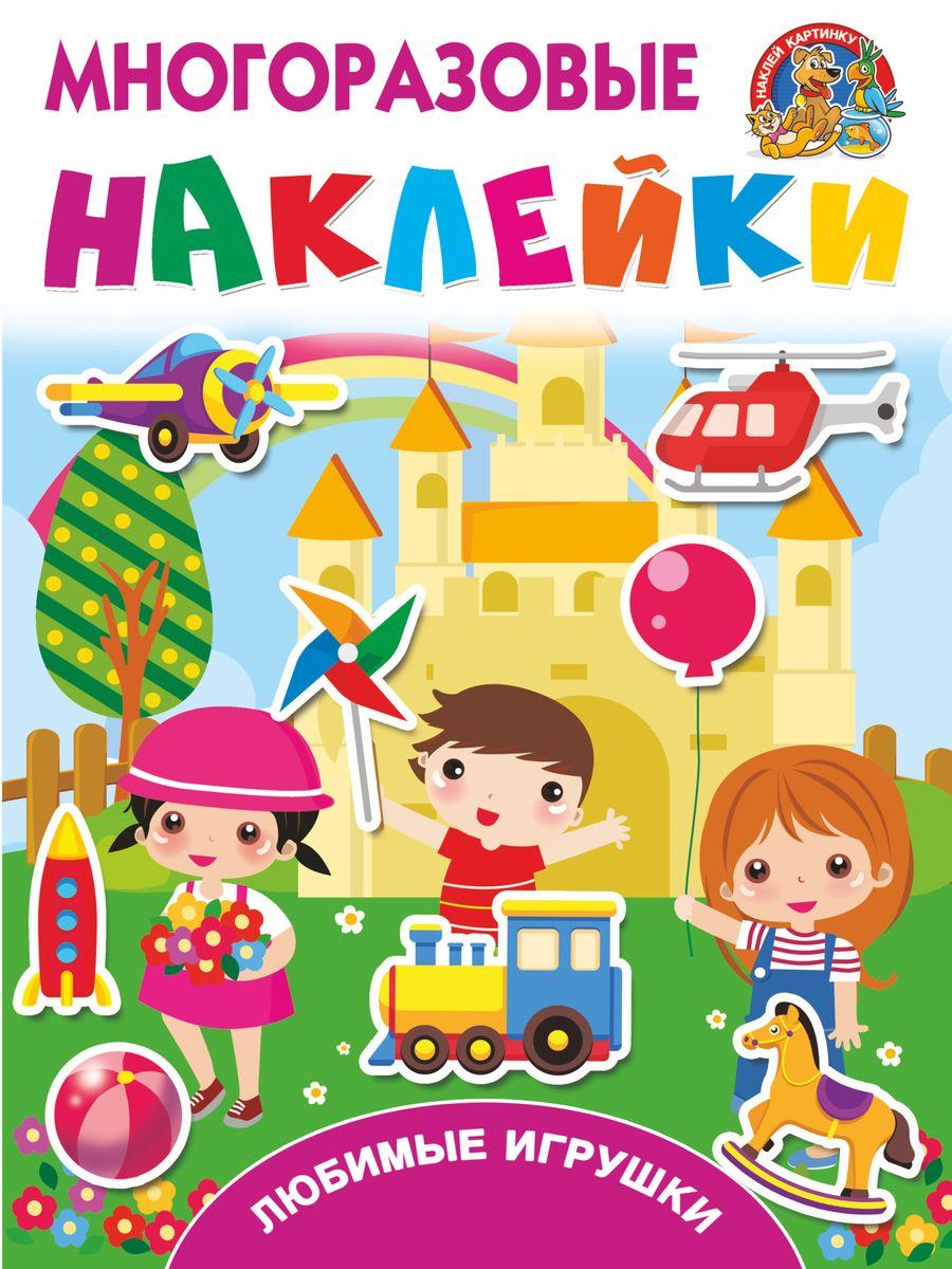 Любимые игрушки ISBN: 978-5-17-108702-9