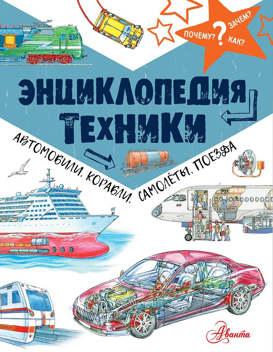 все цены на В. И. Малов Энциклопедия техники. Автомобили, корабли, самолёты, поезда онлайн