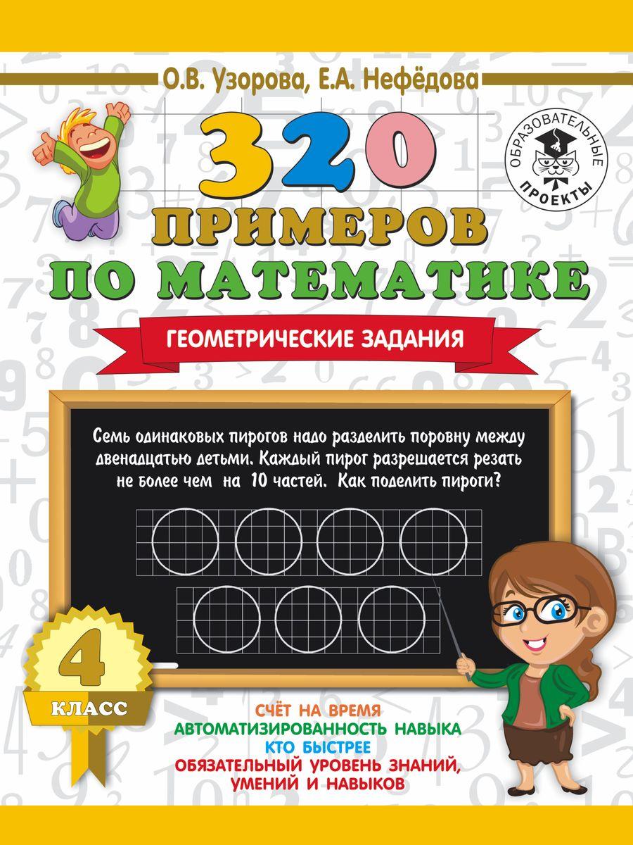 О. В. Узорова, Е. А. Нефедова 320 примеров по математике. 4 класс. Геометрические задания цена 2017