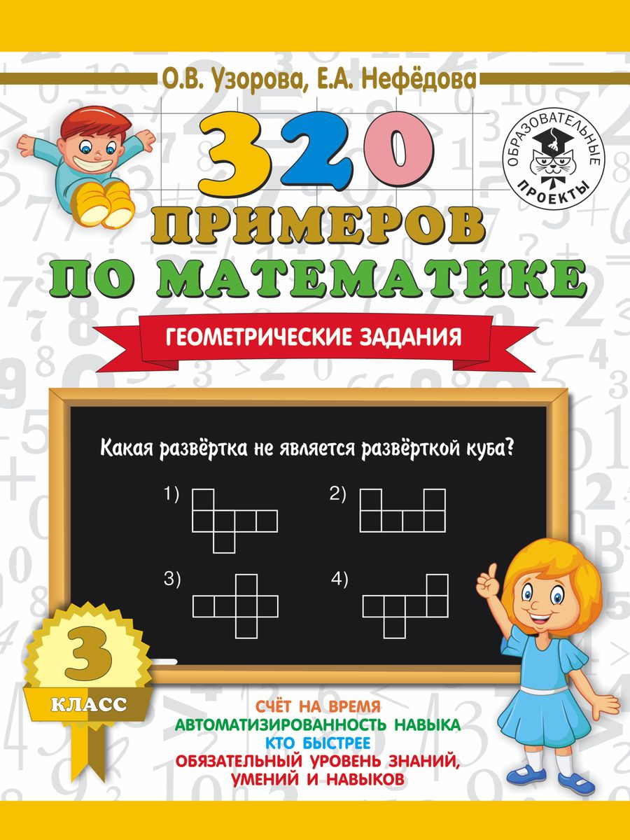 О. В. Узорова, Е. А. Нефедова 320 примеров по математике. 3 класс. Геометрические задания цена 2017