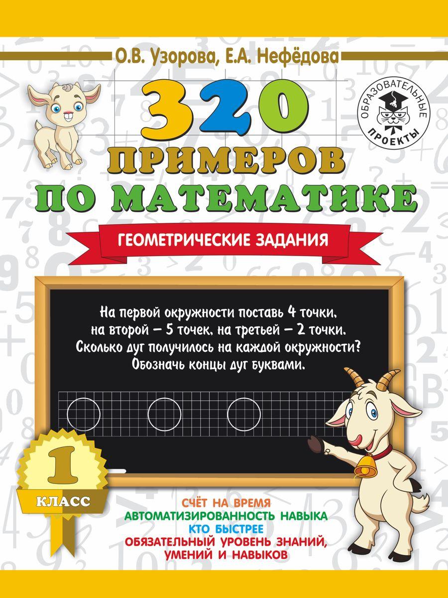 О. В. Узорова, Е. А. Нефедова 320 примеров по математике. 1 класс. Геометрические задания цена 2017