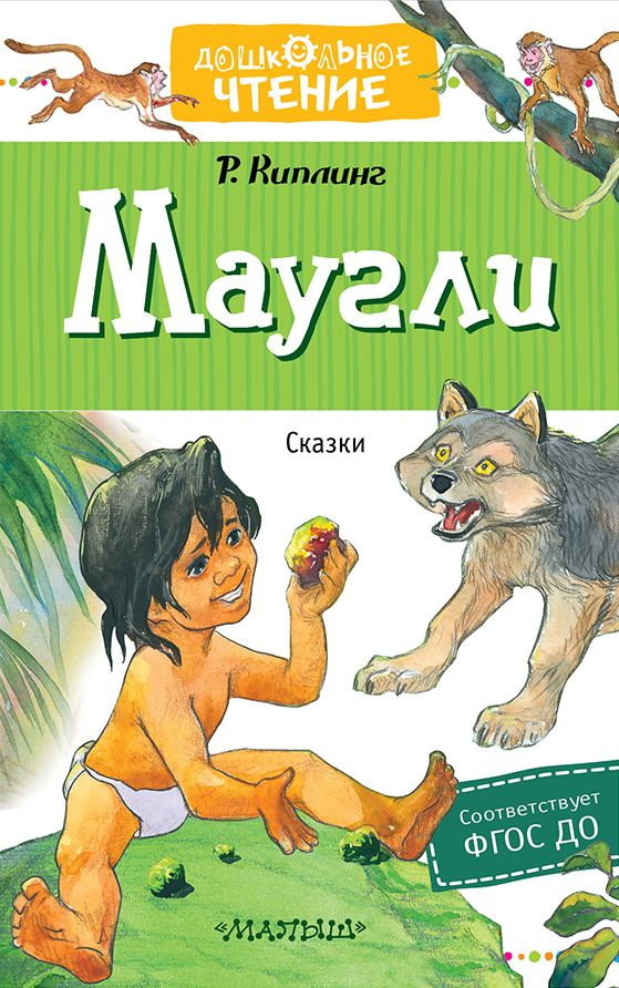 Р. Киплинг Маугли. Сказки ISBN: 978-5-17-109408-9