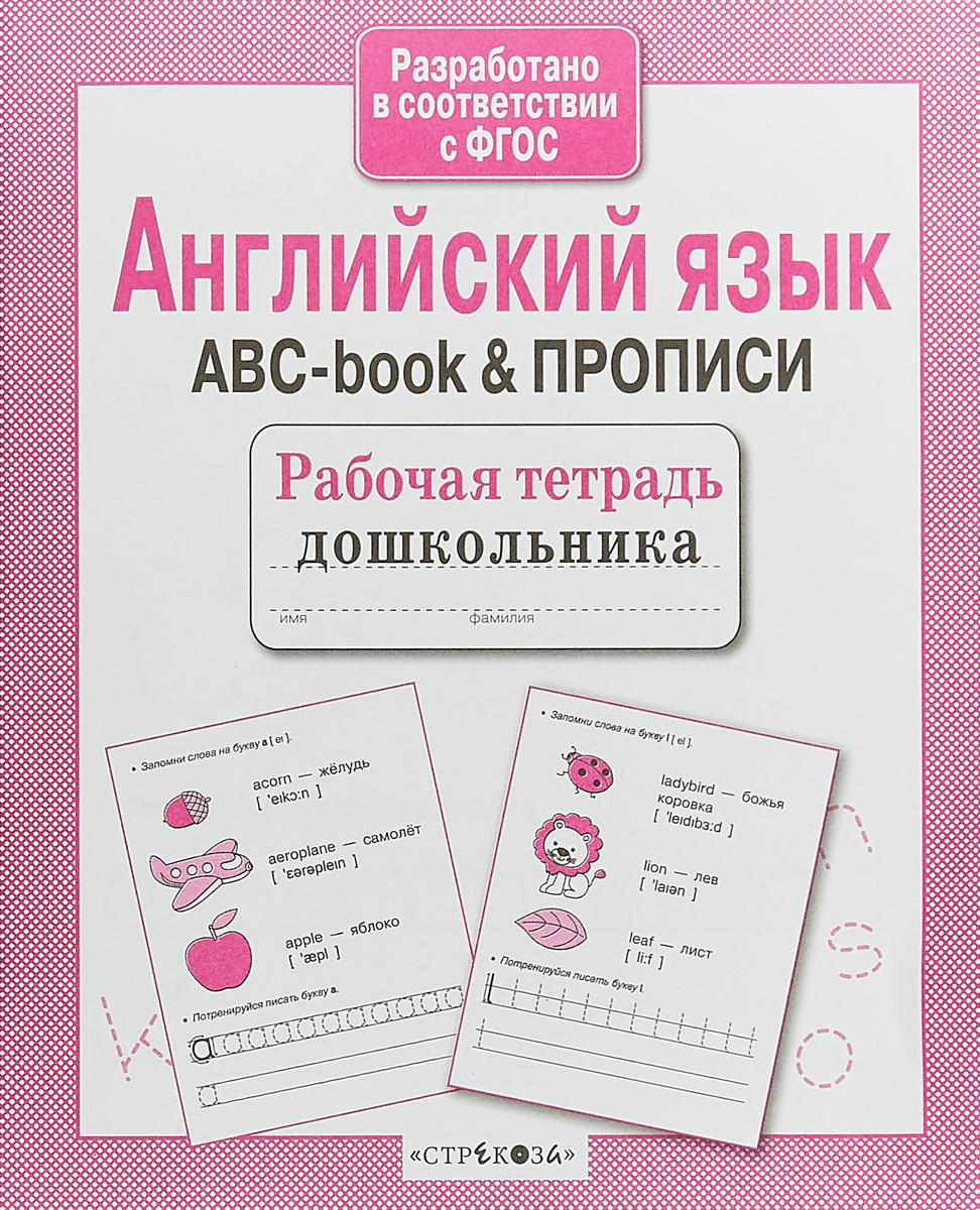 Английский язык. ABC-book & Прописи ISBN: 9785995127758 lenny kravitz madrid